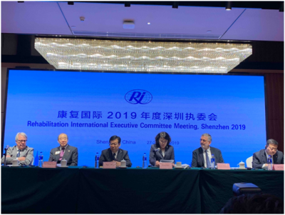 康复国际2019年度春季执委会在深召开