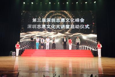 彰显奉献之美 弘扬时代新风 第三届深圳志愿文化峰会召开