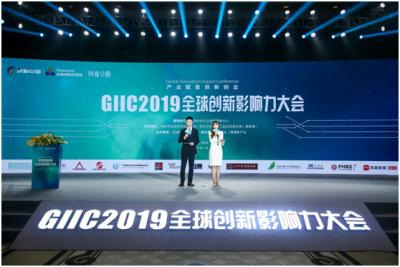 汇智聚力!GIIC2019全球创新影响力大会在深开幕
