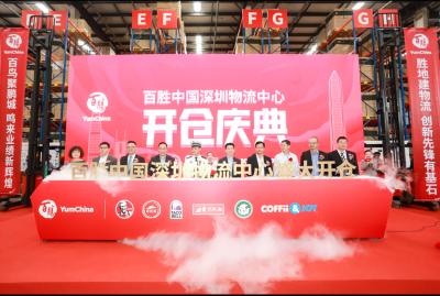 百胜中国深圳物流中心开仓 智慧物联平台全面上线