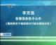 李克强签署国务院令,公布修改部分行政法规的决定!