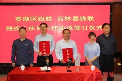 罗湖区残联与广西县两残联签订残疾人扶贫协作协议