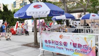 香港维多利亚公园将办手工艺展