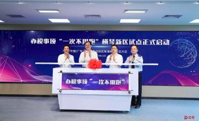 广东自贸试验区高质高速发展成果丰硕