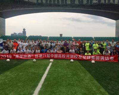 高校深圳校友足球赛结束 华南理工大学队再次夺冠