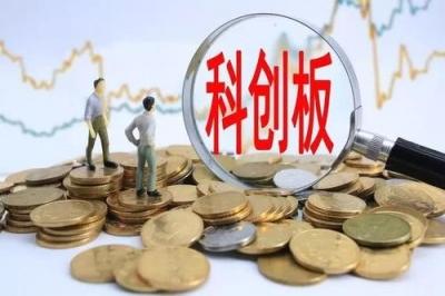 科创板基金下周一发行 华夏科技创新基金公告:限额10亿元