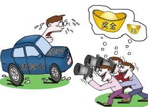 """有奖举报交通运输行业安全生产违法行为,第一桶金""""名花有主""""啦!!!"""