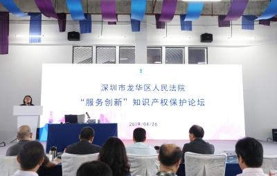 """龙华法院召开""""服务创新""""知识产权司法保护论坛"""