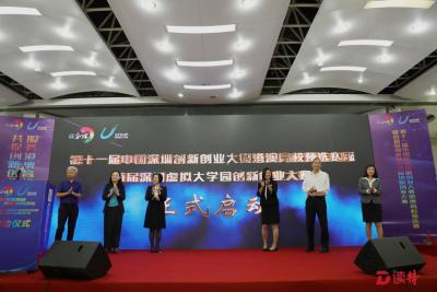 2019首届深圳虚拟大学园创新创业大赛启动