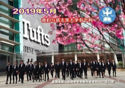 深圳这所高中,有一个班全班学生赴美学习