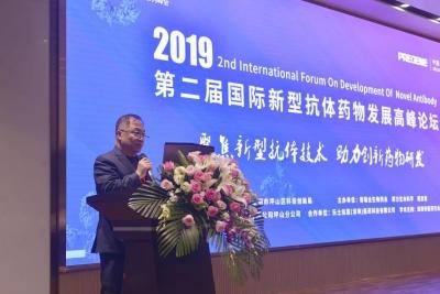 2019第二届国际新型抗体药物发展高峰论坛在坪山举行