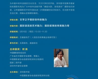 捕捉光影,发现美好!深圳图书馆开办中老年摄影培训班