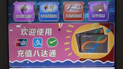 超方便!在深圳地铁站就能充值香港八达通