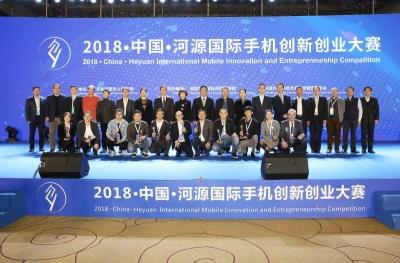 角逐中国手机设计最高奖!2019中国手机创新周在河源启动