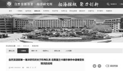 悲痛!6名中国公民在斯里兰卡爆炸袭击中遇难 包括四名青年科学家