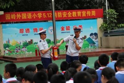 园岭外国语小学消防安全教育宣传周活动举行
