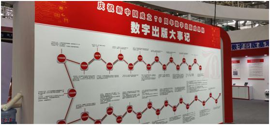 庆祝新中国成立70周年数字出版成果展开展成亮点