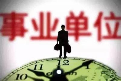 東莞193個事業單位招398人,6月11日開始網上報名
