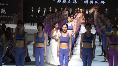 時尚國際精英超模大賽頒獎盛典完美落幕