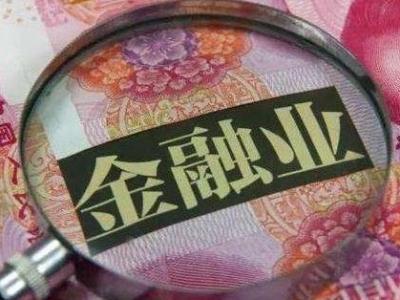 中國金融業運行穩健 經得起外部變化沖擊