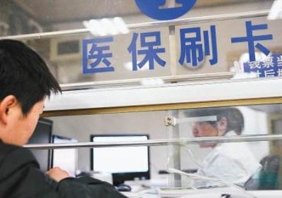 广东居民医保人均补助再增30元!一半用于大病保险