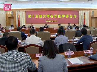 第十五届文博会总指挥部会议举行