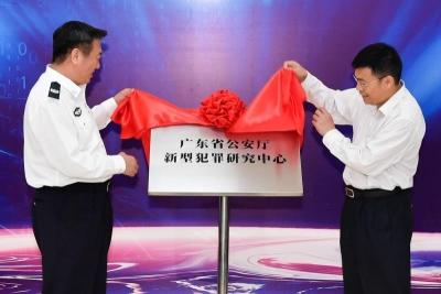 广东省公安厅新型犯罪研究中心揭牌成立