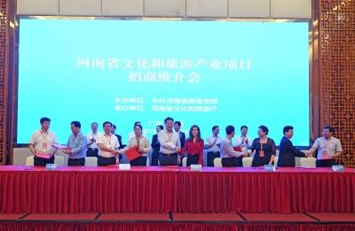 河南文化旅游产业在东莞招商,签约1137亿元