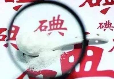 深圳居民碘营养状况如何?个别区合格碘盐食用率低于90%