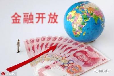 国际锐评|踩着自己的节奏 中国扩大金融开放