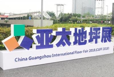 广东成为中国地坪行业持续健康发展主阵地