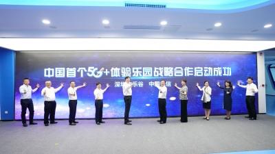 """深圳欢乐谷携手中国电信启动""""中国首个5G+体验乐园""""战略合作"""