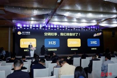 """苏宁""""518""""全面放价 万台爆款空调仅售999元"""
