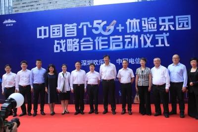 """深圳欢乐谷携手中国电信启动""""中国首个5G+体验乐园"""""""