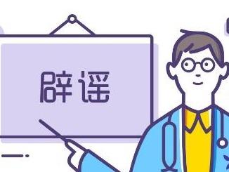 """4月""""科学""""流言榜发布!用布洛芬退烧会致残上榜"""