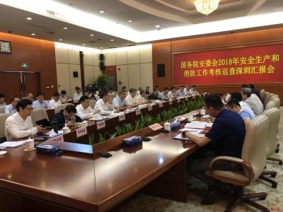 国务院安委会第十四考核巡查组赴深开展考核巡查