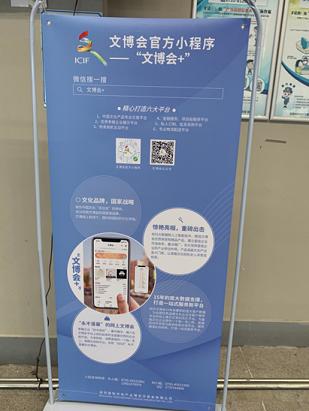"""文博会官方小程序——""""文博会+""""正式上线啦"""