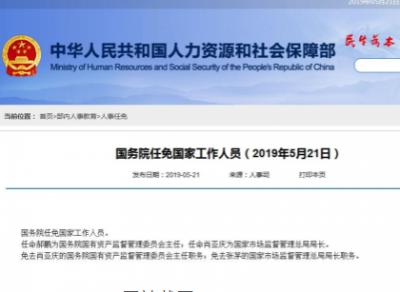 国务院任命郝鹏为国资委主任,肖亚庆为国家市场监管总局局长