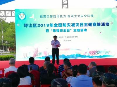 坪山区举办2019年全国防灾减灾日主题宣传活动