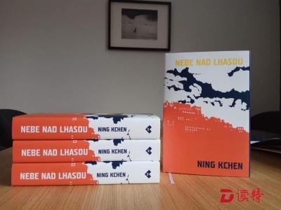 著名作家寧肯長篇小說《天·藏》捷克語版在捷克出版發行