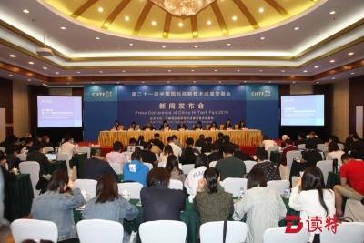 第二十一届高交会11月在深圳举行 亮点抢先看