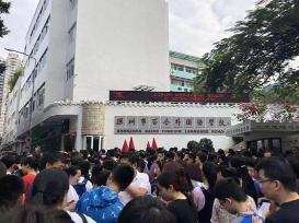 深圳市教育局回应:百外招生严重违规,已责成区教育局严查
