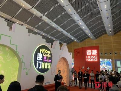创意+:构筑文产融合发展的瑰丽盛宴  ——粤港澳大湾区文化产业馆精彩亮相