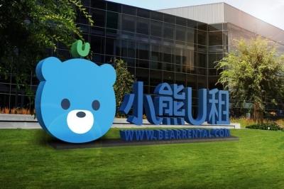 国家级基金入场 深圳小熊U租获数亿元B轮融资