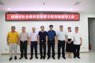 深圳市社会组织党委第二督导组莅临深企联督导协会党建工作