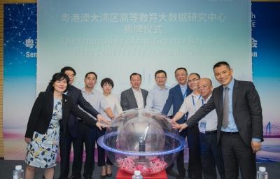 粵港澳大灣區高等教育大數據研究中心成立