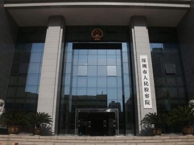 受贿数百万为他人谋利 深圳市政府采购中心原主任叶剑明被公诉