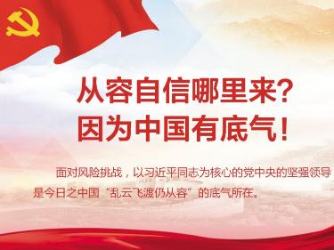 """屹然砥柱立中流——""""今日之中國""""系列述評之二"""
