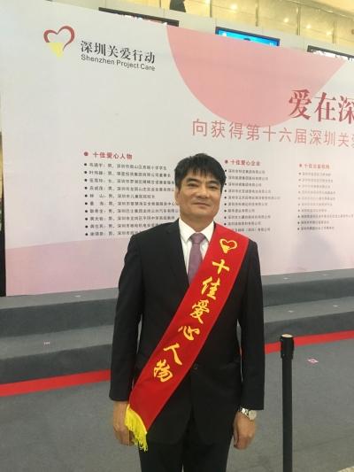 2019深圳市十佳爱心人物获得者叶伟雄:精准对口帮扶的积极践行者