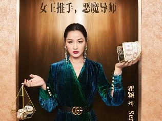 """搜狐网剧《热搜女王》定档 """"娱圈上位记"""" 将热辣上演"""